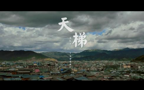 百濮之国云南旅行记录短片《天梯》