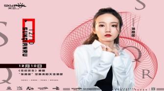 耒阳skypool club丨12月19日 赌神