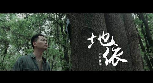 森林职业公益微电影《地依》