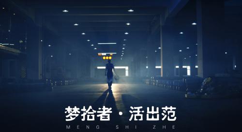 励志短片《梦拾者·活出范》