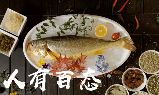 浦江荟餐饮集团 | 创意美食短片