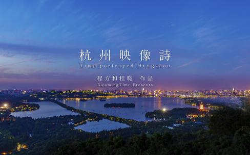 八分钟感受最精致的杭州 杭州映像诗 程方和程晓作品