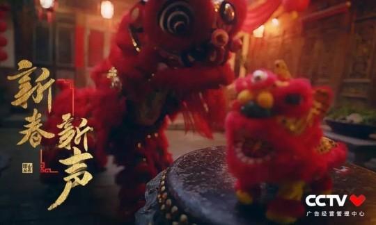 CCTV - New Year New Rhythm