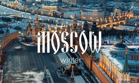 莫斯科:极度严寒
