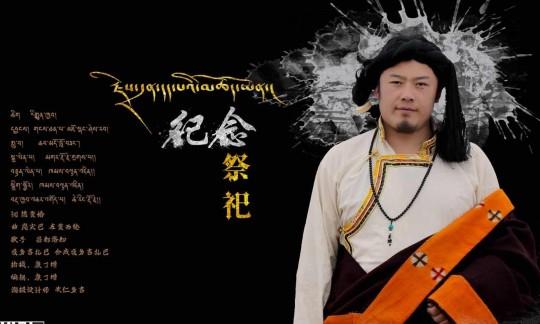 2020年藏族青年男歌手:昌都洛松的最新单曲《纪念祭祀》