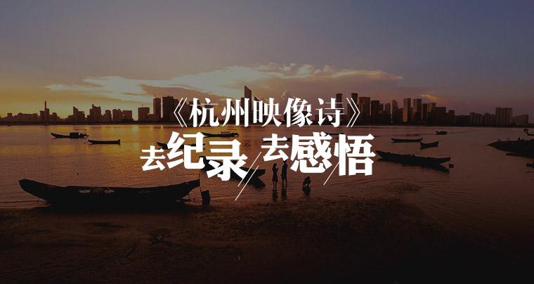 幕后|《杭州映像诗》:去纪录,去感悟