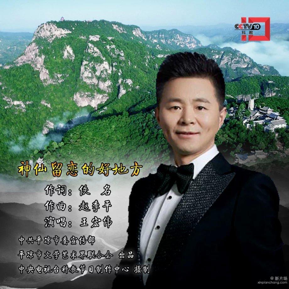 王宏伟《神仙留恋的好地方》封面一  李志锋制作