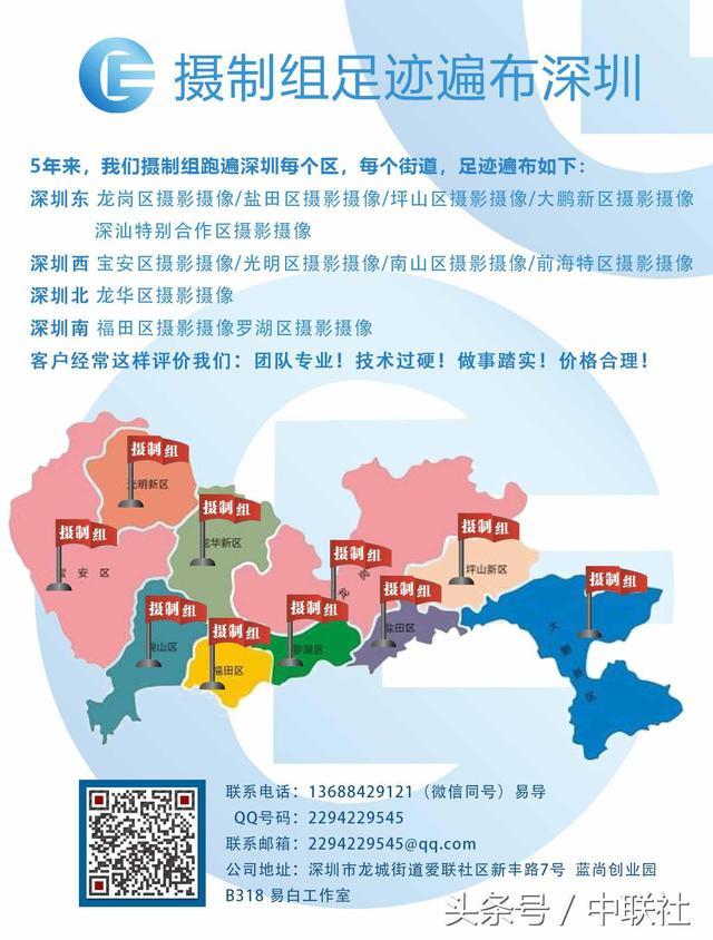 深圳这家影视公司5年跑遍深圳每个角落