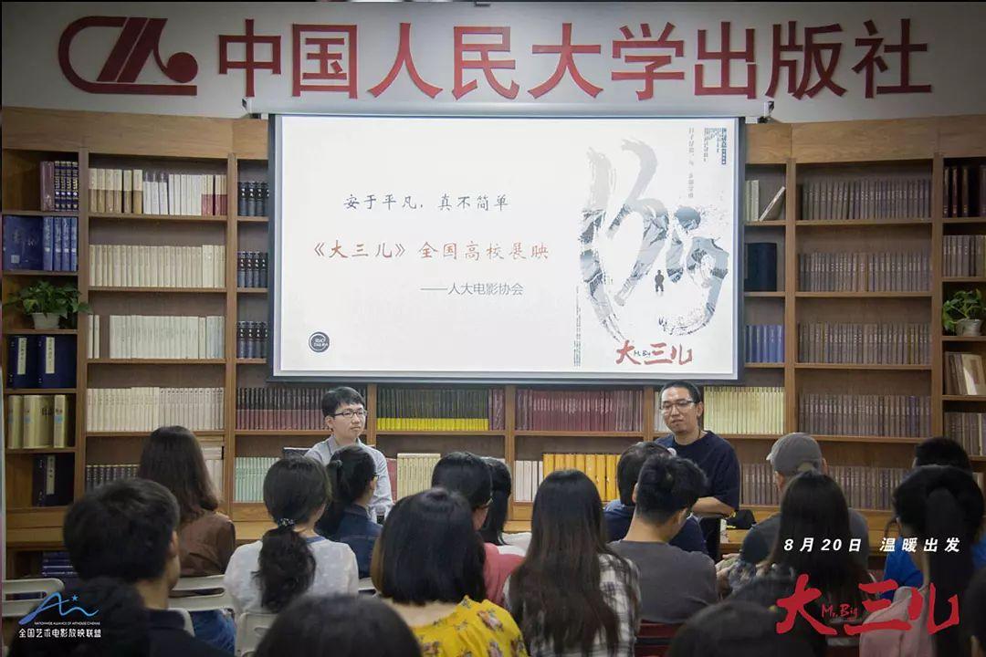 纪录片部落-纪录片从业者门户:专访《大三儿》导演佟晟嘉:全片1088个镜头,没有任何遗憾