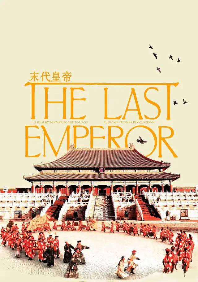 《末代皇帝》的幕后传奇
