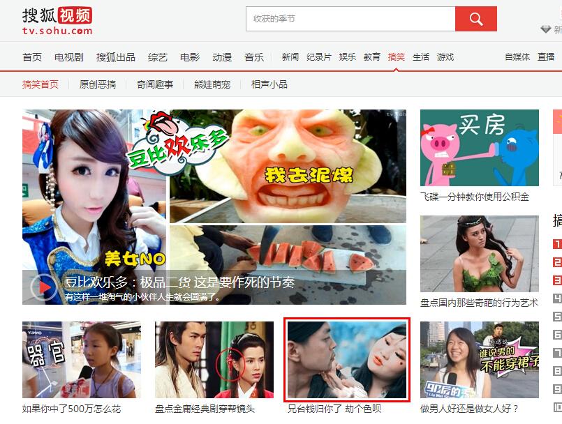 登陆 搜狐搞笑频道