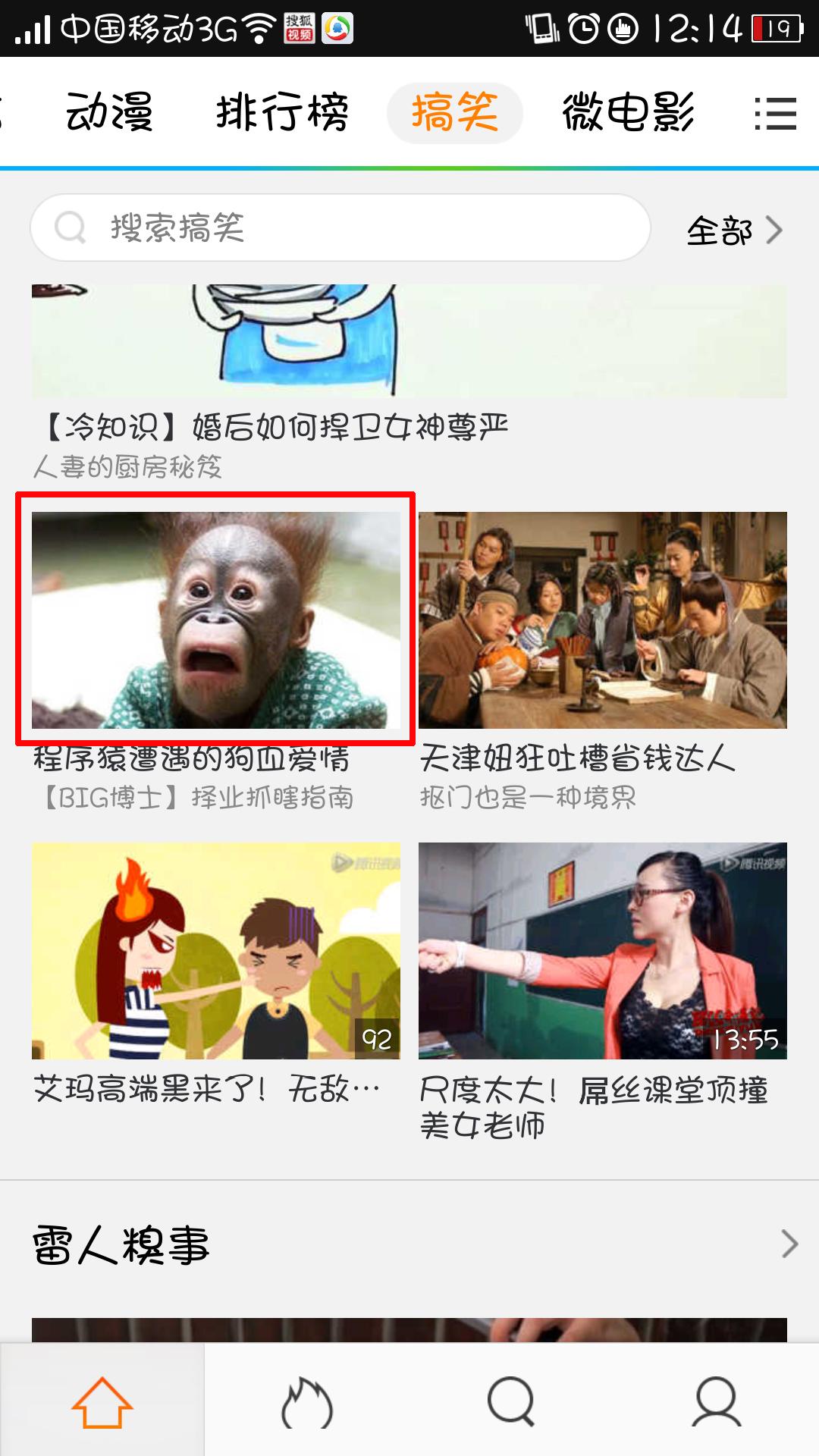 腾讯 手机新闻客户端 搞笑频道