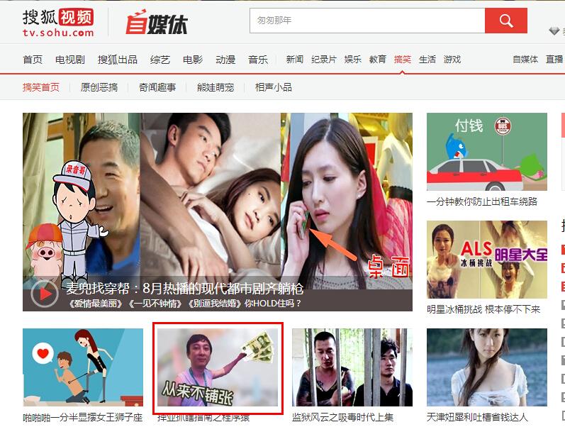 登陆 搜狐 搞笑频道