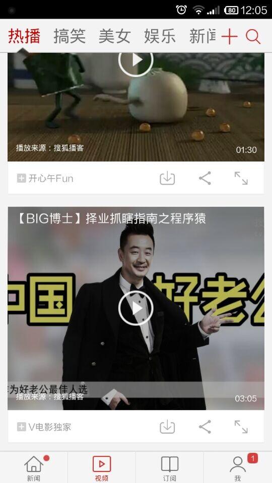 登陆 搜狐新闻客户端