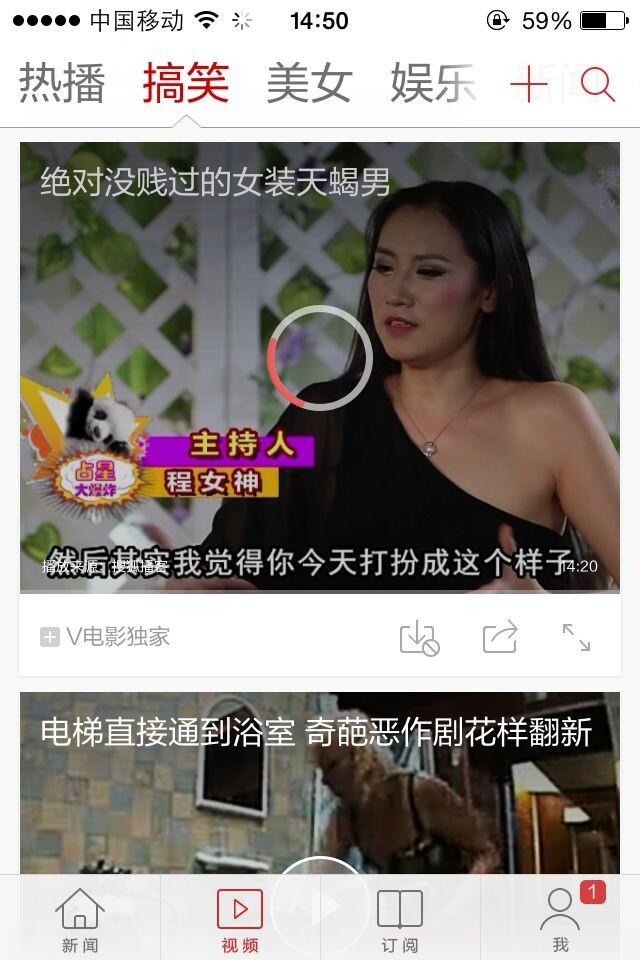 登陆 搜狐手机新闻客户端