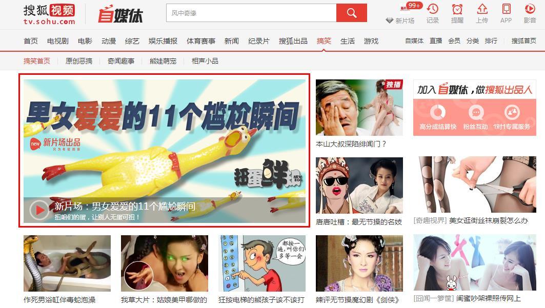 登陆 搜狐自媒体频道 焦点图
