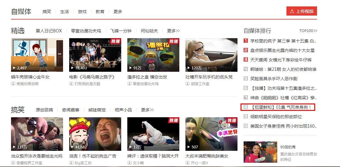 登陆 搜狐首页 侧边栏文字