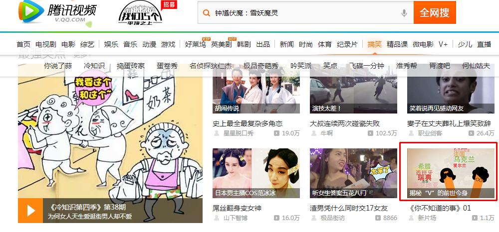 登陆 腾讯视频搞笑频道推荐