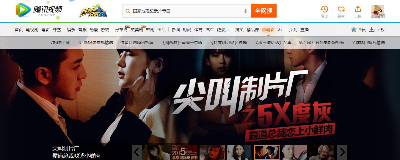 登陆 腾讯 微电影频道焦点图