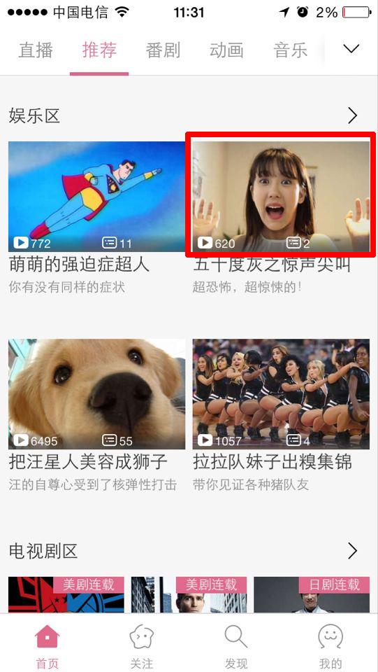 登陆 B站iOS端 娱乐区