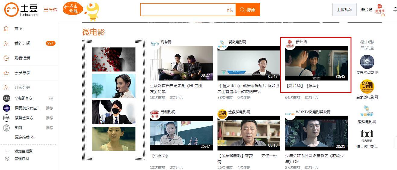 土豆原创频道微电影