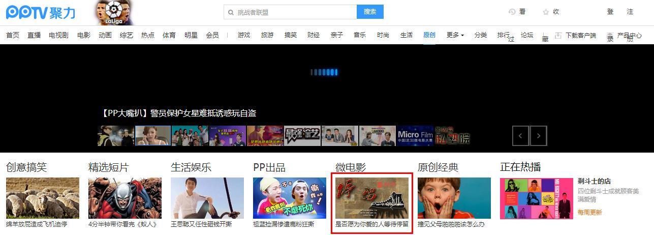 pptv原创频道微电影