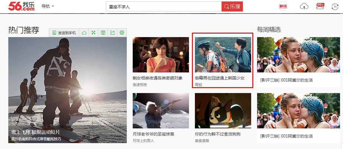 56电影频道热门推荐