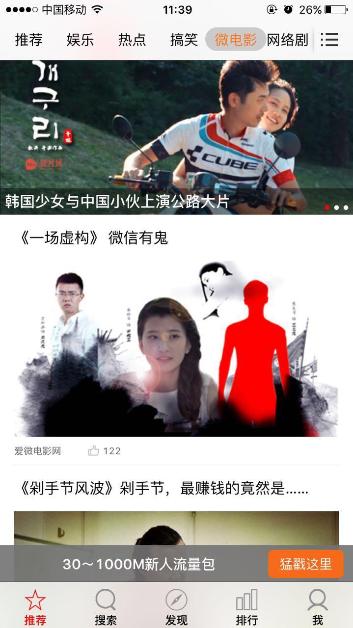 爆米花客户端微电影频道焦点图