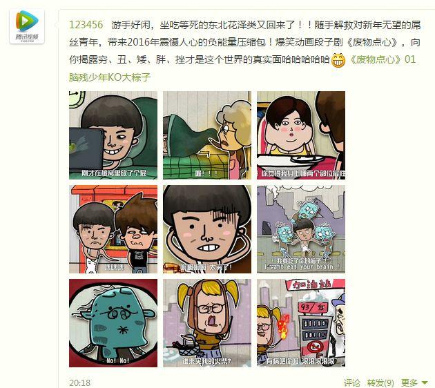 腾讯 QQ空间 腾讯视频推荐