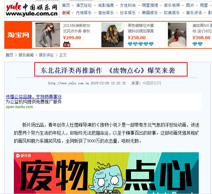 中国娱乐网 新闻