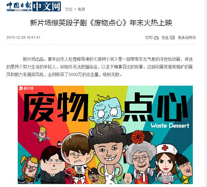 中国日报网 新闻