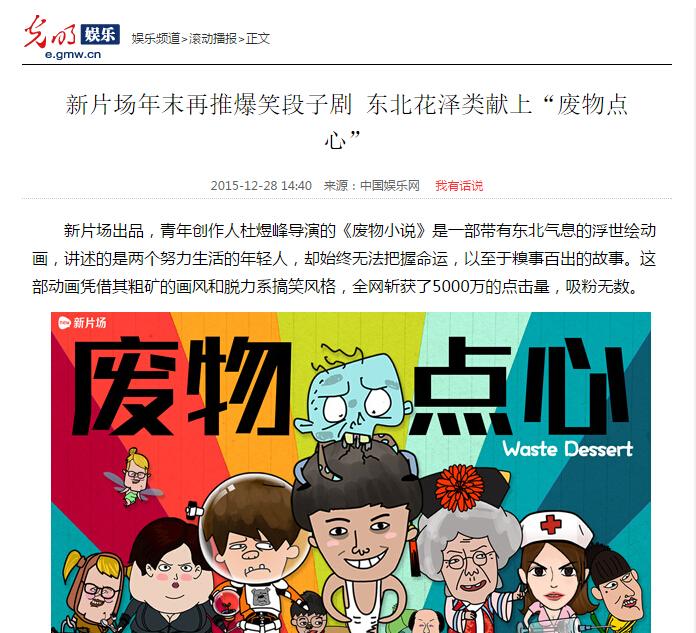 光明网 娱乐频道 新闻