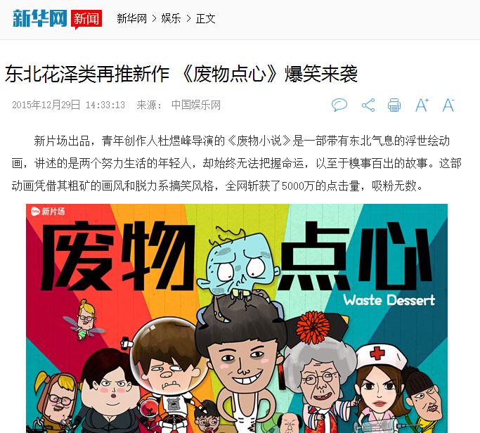 新华网 新闻