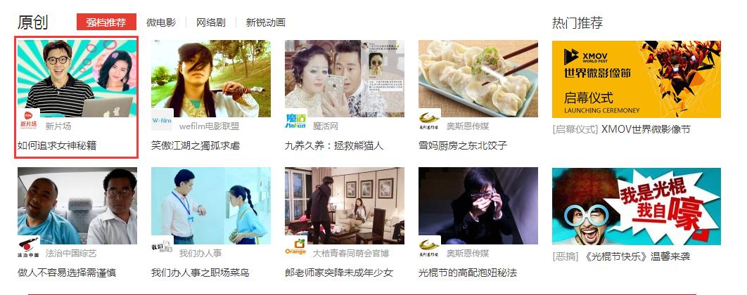 搜狐自媒体频道原创