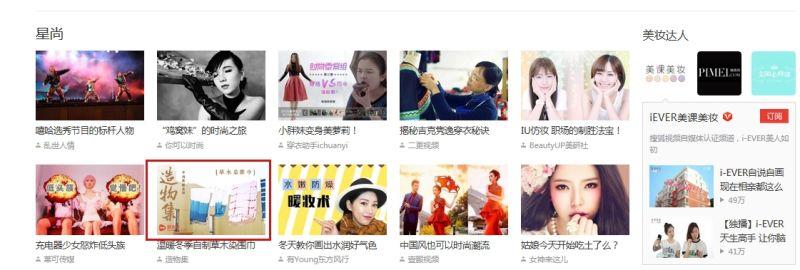 搜狐生活频道