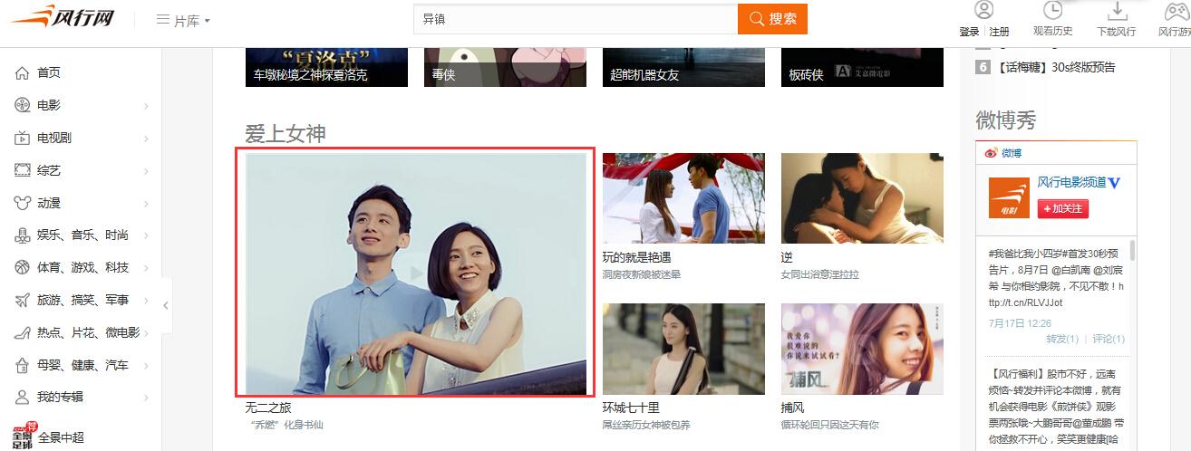 微电影频道推荐