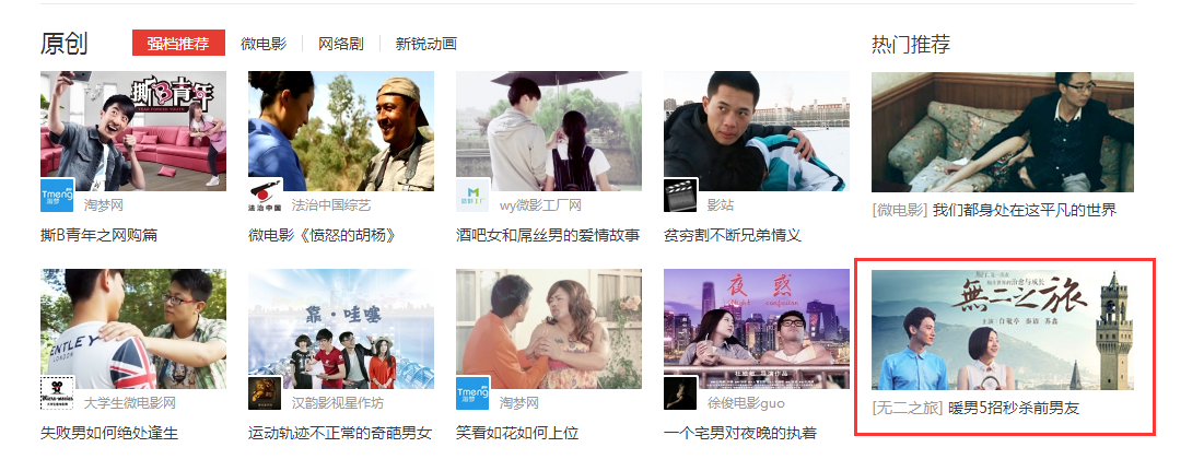 自媒体原创频道推荐