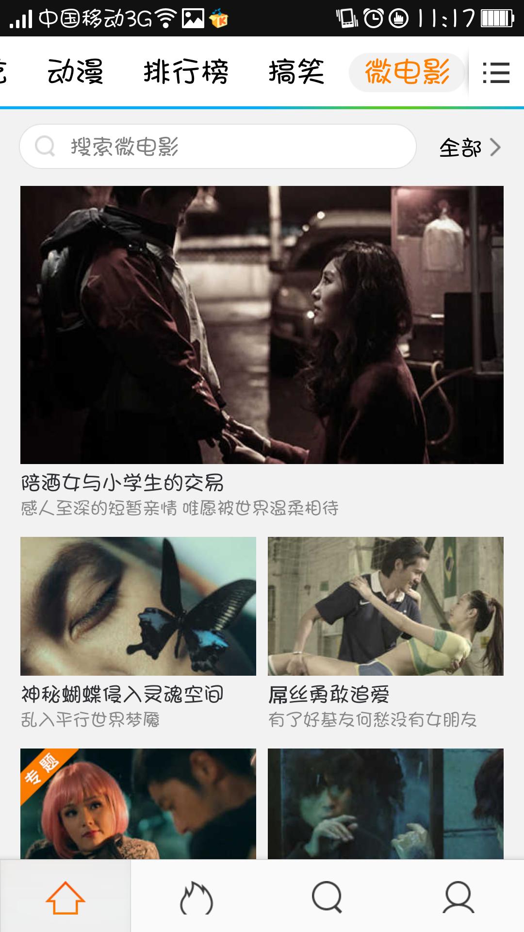 手机端微电影频道推荐