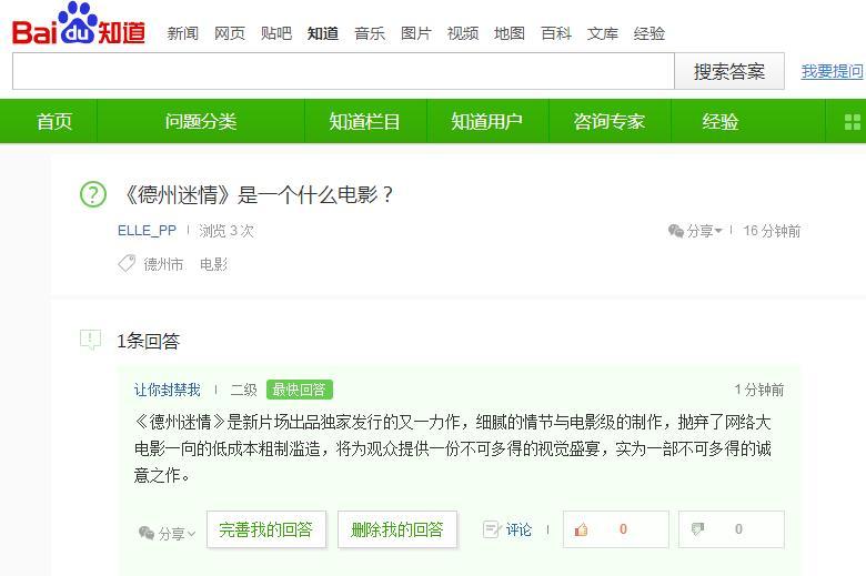 百度知道 - 好心游戏网 - 中国游戏自媒体综合门户网站