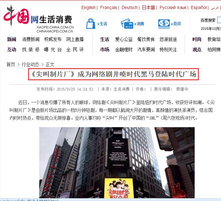 中国网生活