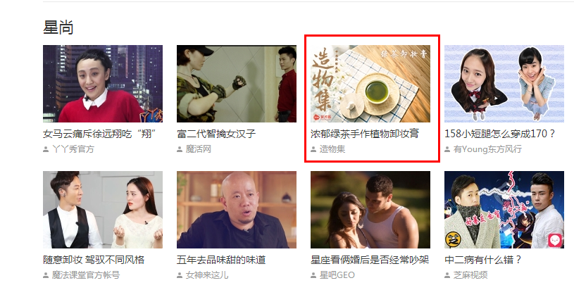 搜狐生活星尚频道
