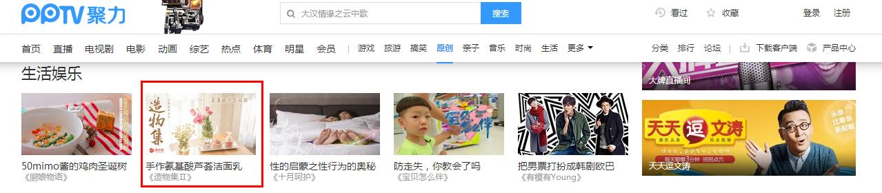 PPTV原创频道滚屏
