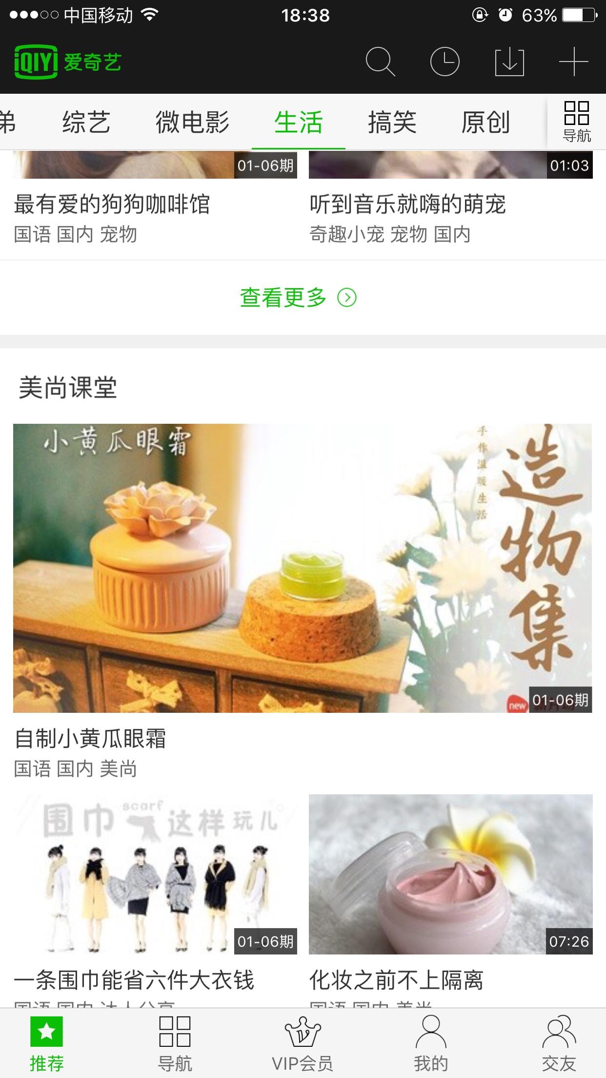 爱奇艺app生活频道