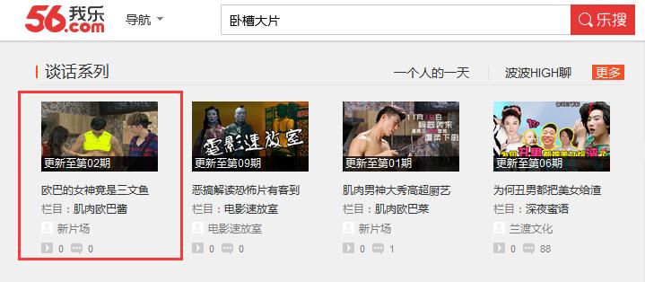 56微栏目频道