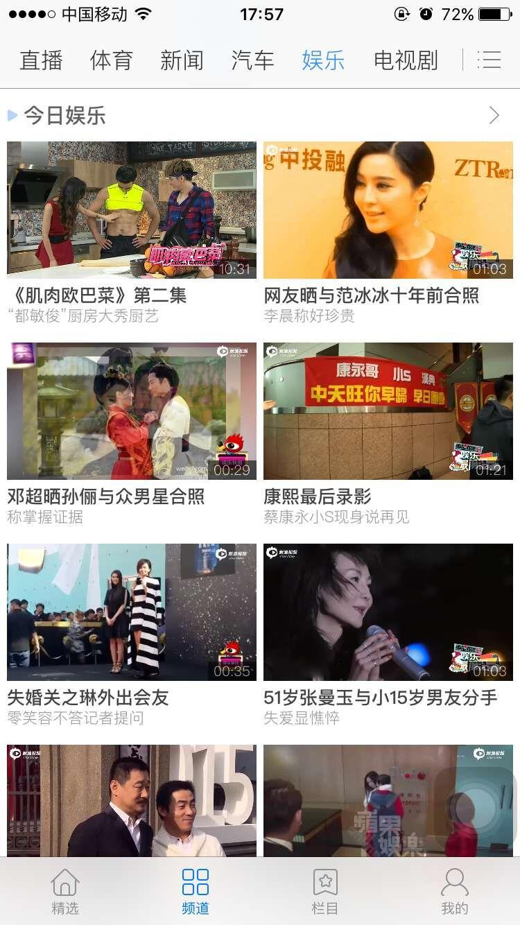 新浪视频APP 娱乐频道