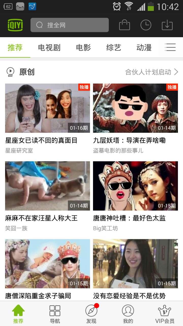 爱奇艺app首页原创