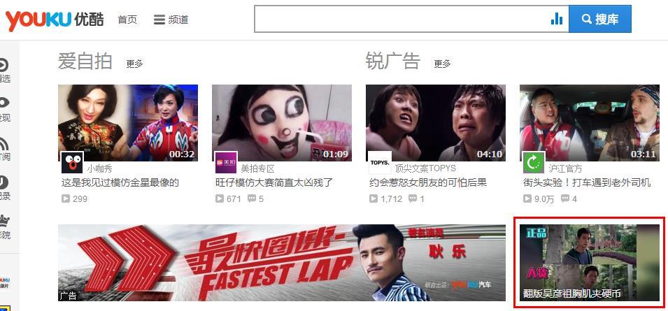 youku原创爱自拍.