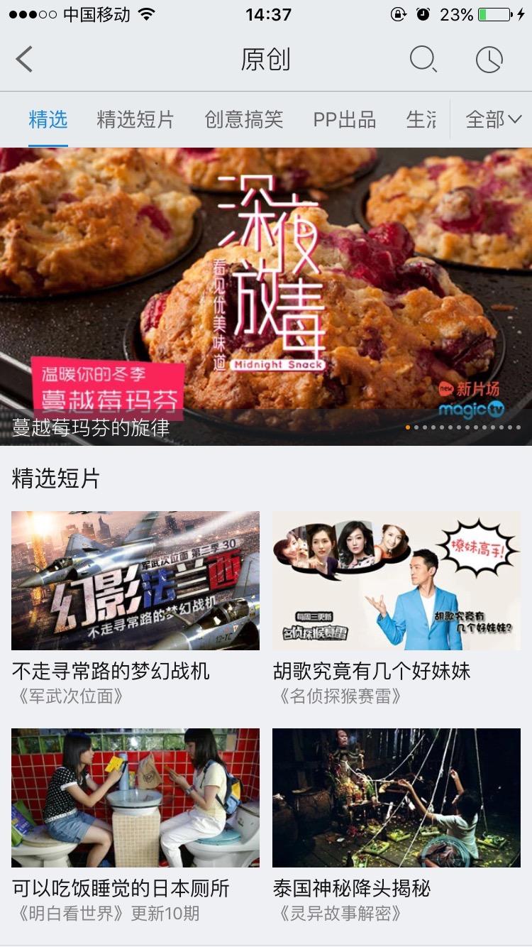 PPTV手机端 原创频道精选栏头图