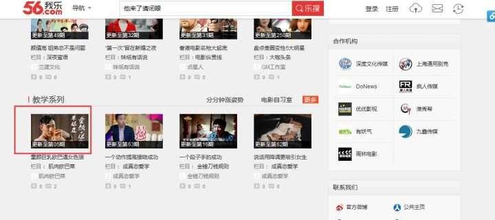 56 微栏目频道