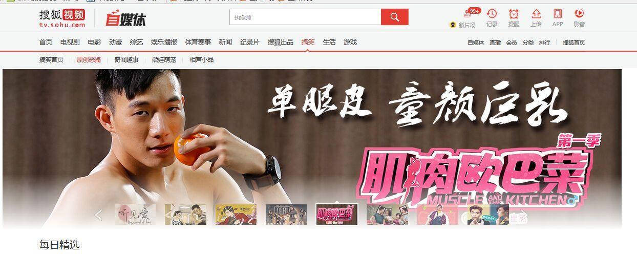 搜狐 搞笑频道焦点图